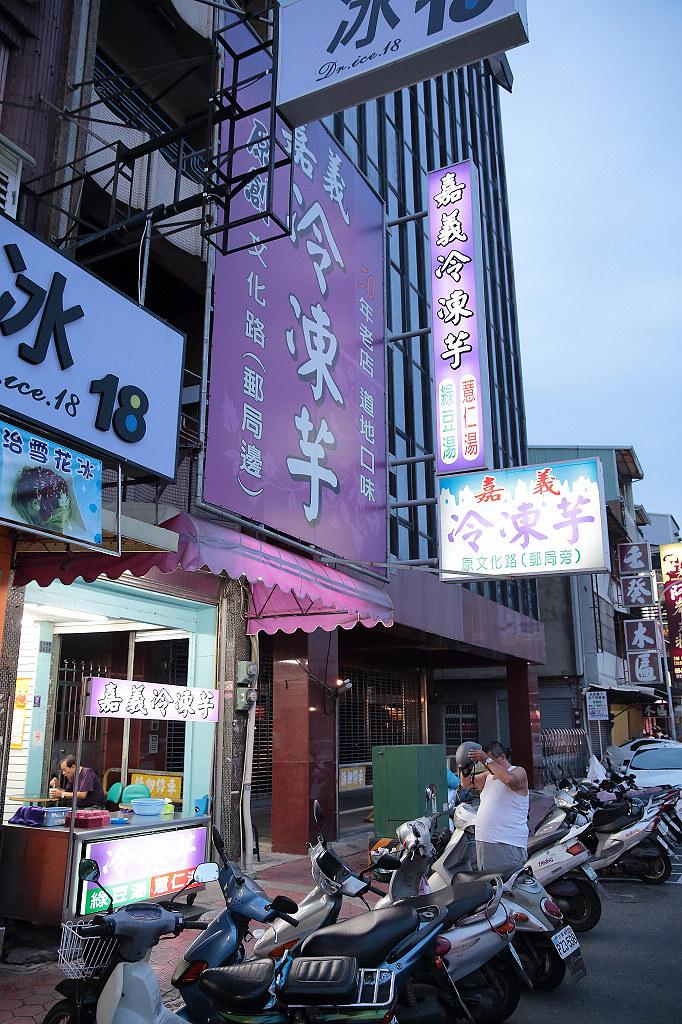 20140706-4嘉義-嘉義冷凍芋 (1)