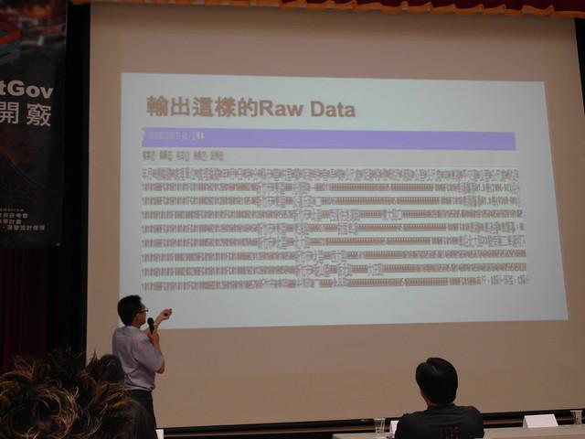 目前的警用系統會輸出的奇怪格式 raw data XD