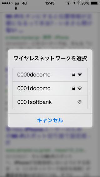 Wi-Fiダイアログ