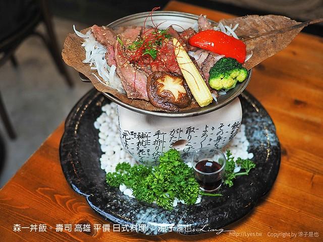 森一丼飯。壽司 高雄 平價 日式料理 31