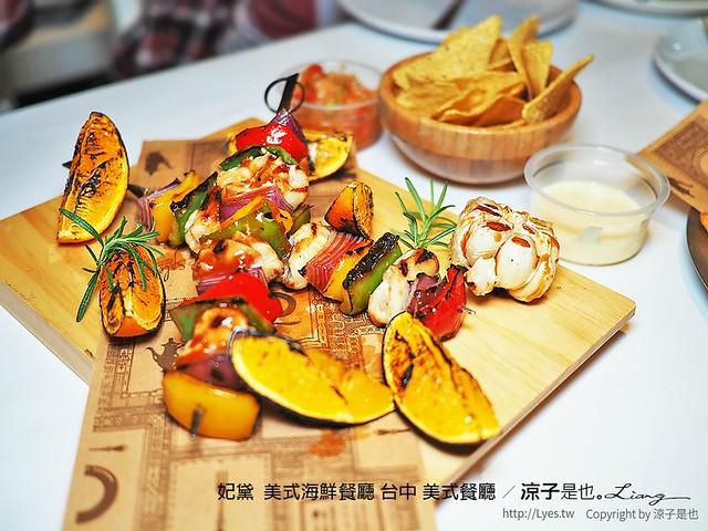 妃黛 美式海鮮餐廳 台中 美式餐廳 28