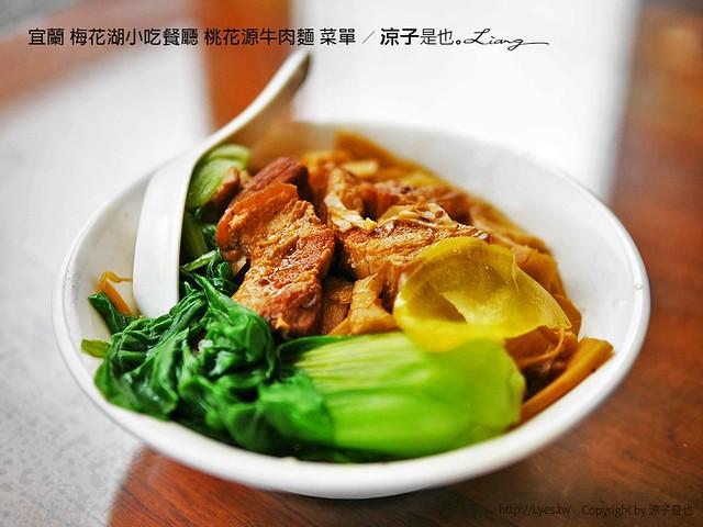 宜蘭 梅花湖小吃餐廳 桃花源牛肉麵 菜單 3
