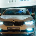 Презентация нового автомобиля BMW 5 серии