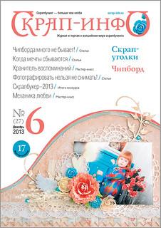 oblozhka6-2013_1