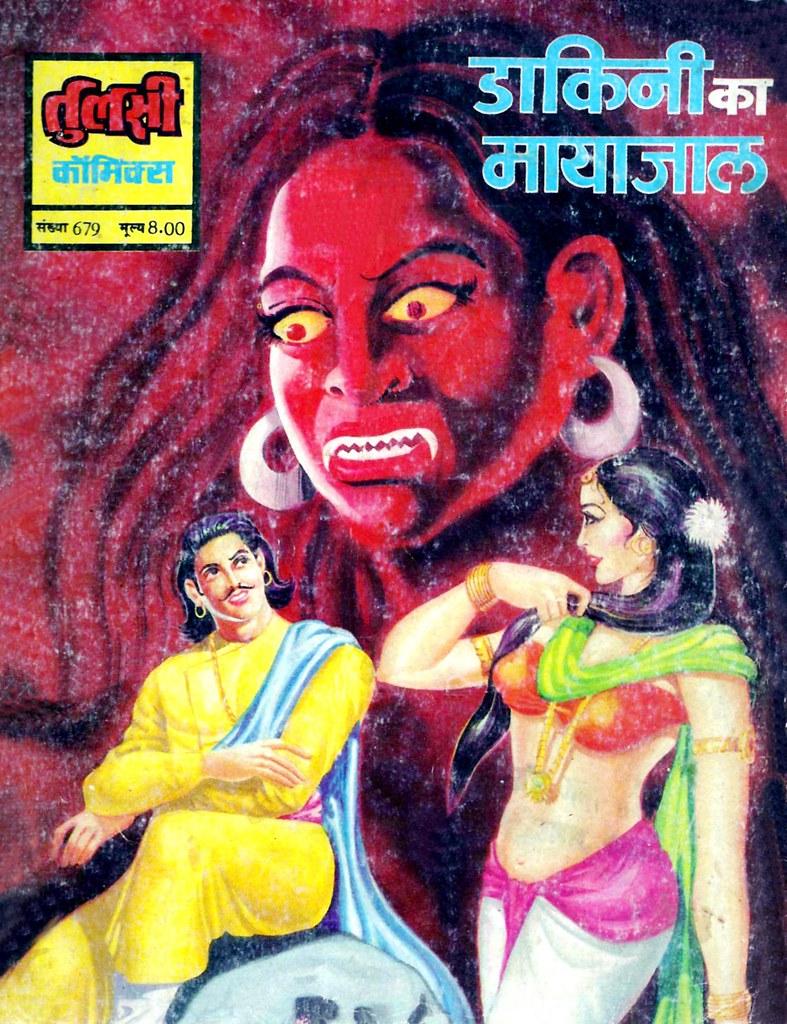 Hindi Comics - 33