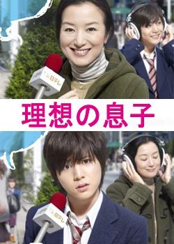 Risou no Musuko - Đứa Con Hoàn Hảo | Nam Sinh Siêu Quậy | Ideal Son | Perfect Son