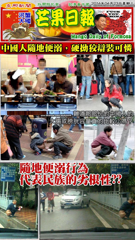140423芒果日報--支那新聞--中國人隨地便溺,硬拗狡辯裝可憐