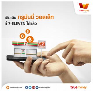 True Money Wallet Topup