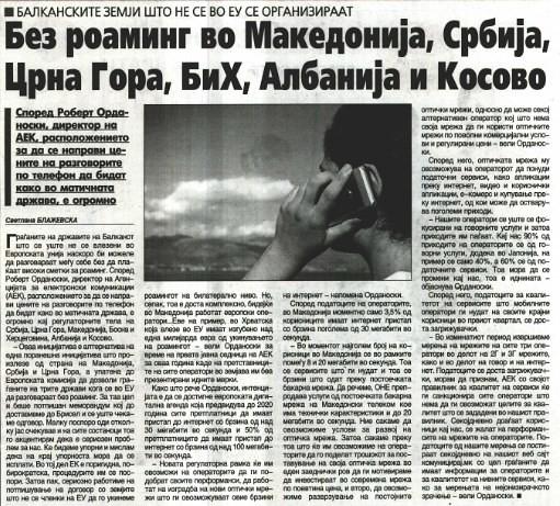 Без роаминг во Македонија, Србија, Црна Гора, БиХ, Албанија и Косово