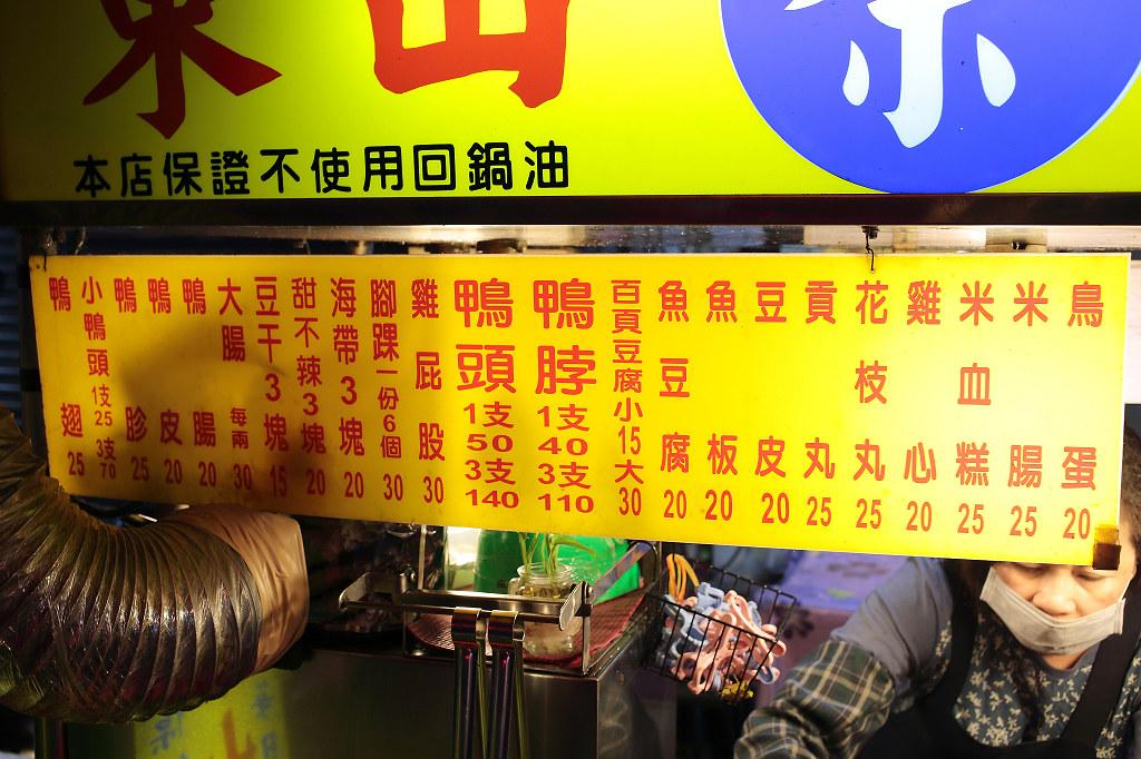 20140504板橋-余記東山鴨頭 (4)