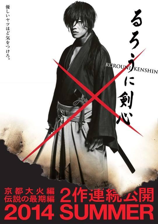 Rurouni Kenshin 2 Manila Release Slated