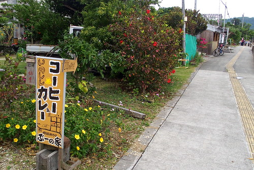 船浮 Funauki,Iriomote-jima,Okinawa