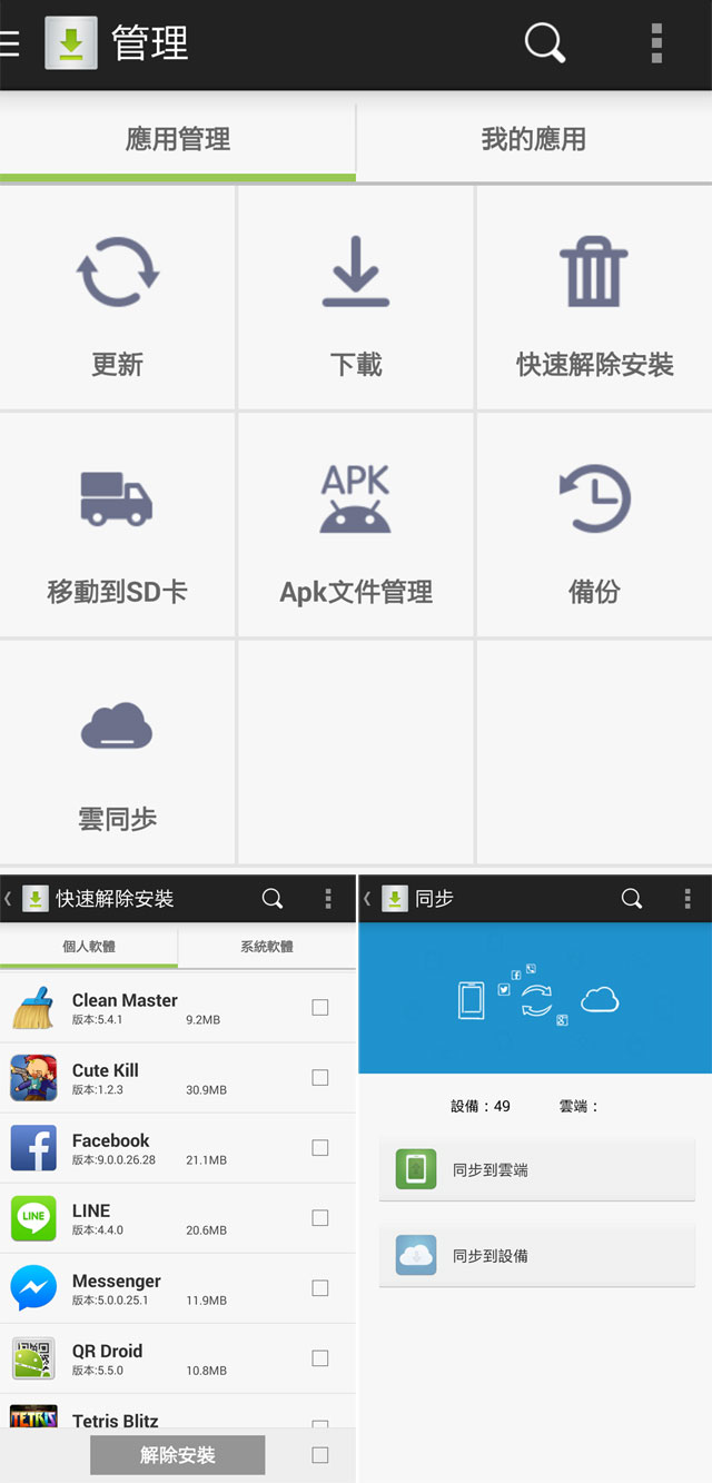 1Mobile軟體市集APP人2的插画星球People2手機Android軟體GooglePlay應用程式人2