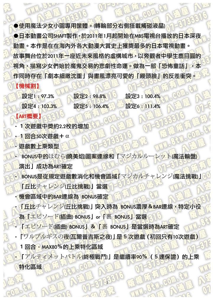 S0183魔法少女小圓☆魔力Q 中文版攻略_Page_02