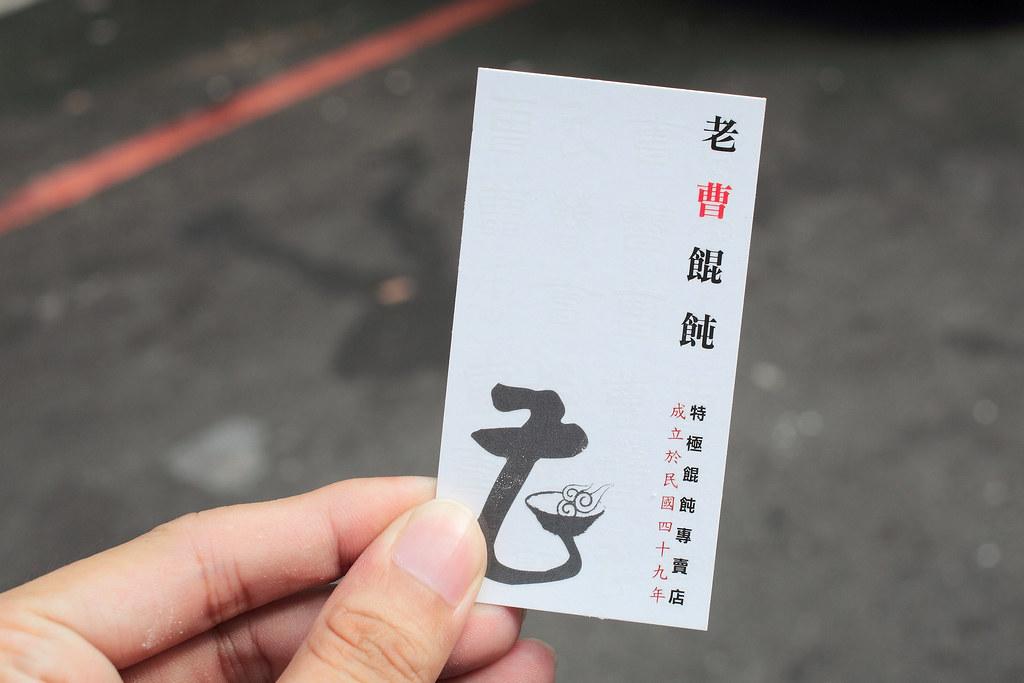 20140704板橋-曹家餛飩 (12)