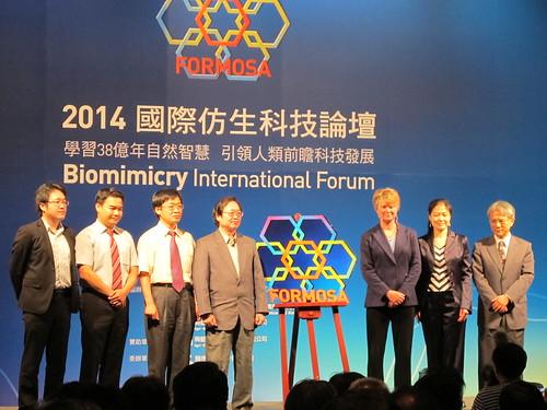 2014仿生科技國際論壇