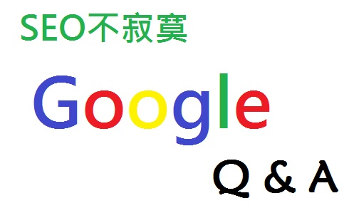Google問答集 - Part 1