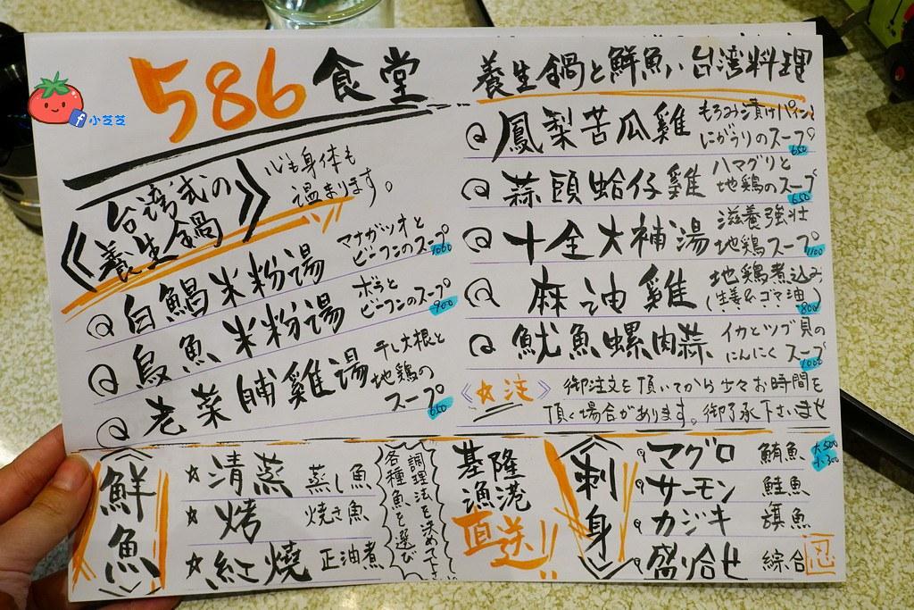 台北中山區熱炒 586食堂