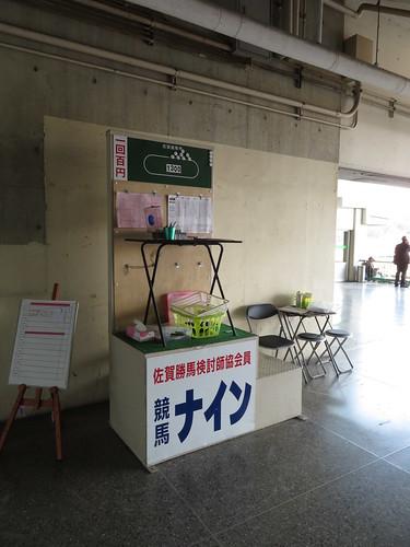 佐賀競馬場の予想屋ナイン