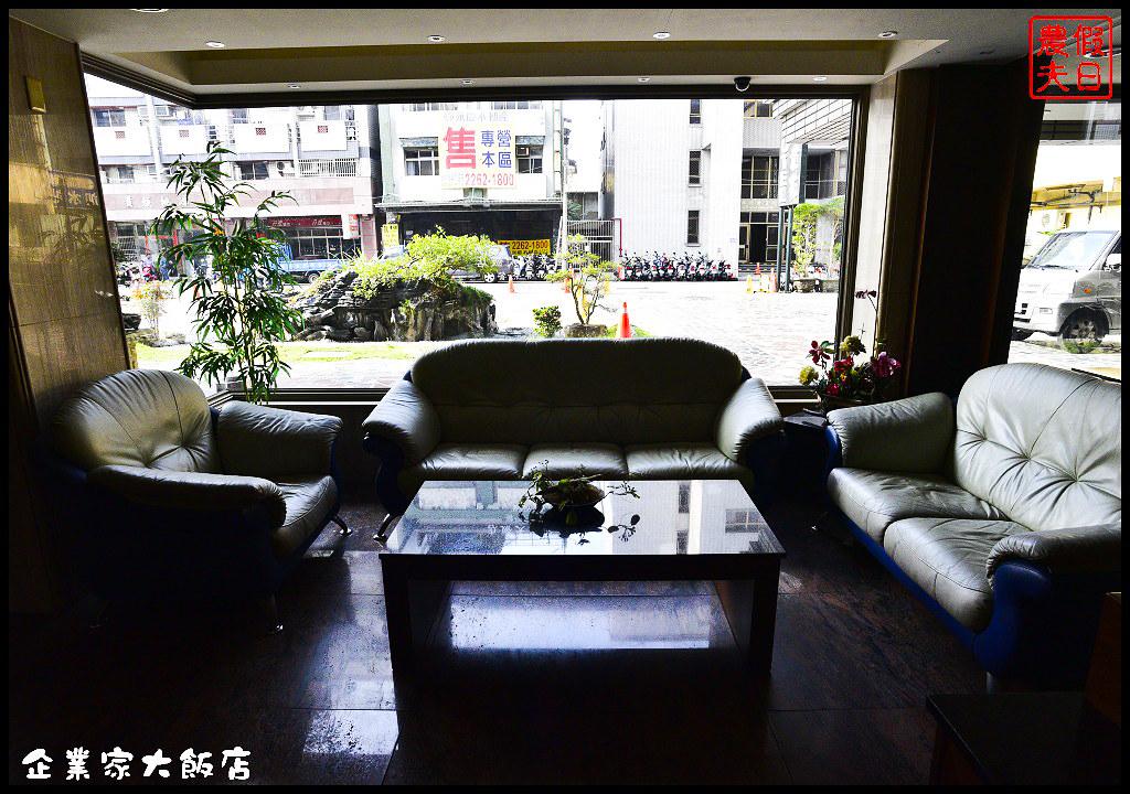 企業家大飯店_DSC3913