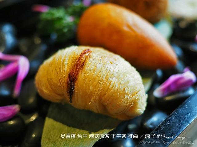 炎香樓 台中 港式飲茶 下午茶 推薦 109