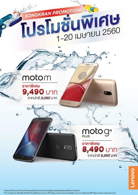 Lenovo-Songkran-Promotion-2