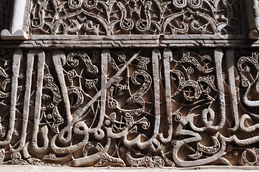 Photo de Fès : Calligraphie de stuc, médersa Bou Inania (XIVe siècle), Talaa Kbira, médina de Fès el Bali, Fès, Maroc. Photo de Bernard Blanc