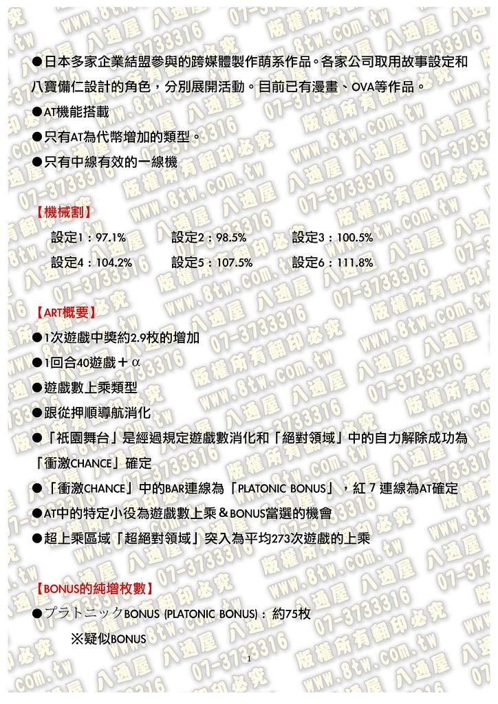 S0123絕對衝激II 中文版攻略_Page_02