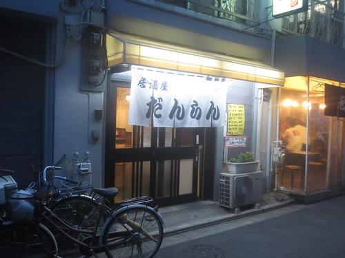 居酒屋だんらん(桜台)