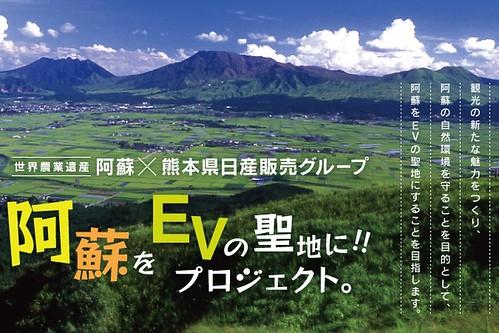阿蘇をEVの聖地に!!プロジェクト