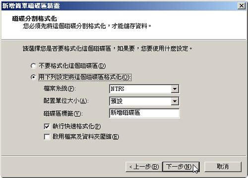 新硬碟初始化_Step08