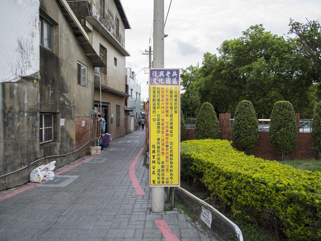 永康-彩虹眷村