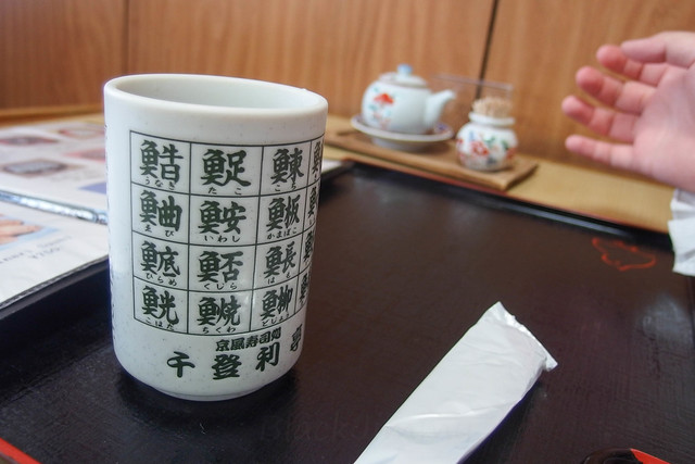 千登利亭11.JPG