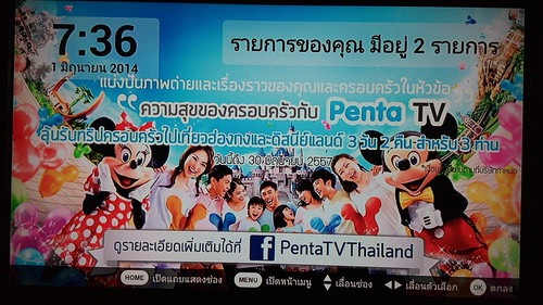 หน้าจอหลักของ Penta TV