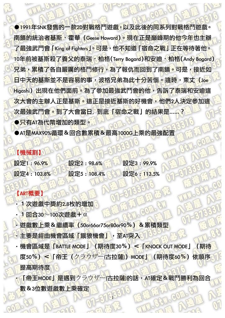 S0214餓狼傳說-賞金 中文版攻略_Page_02