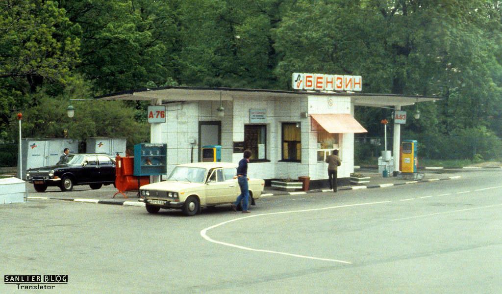 苏联的加油站15