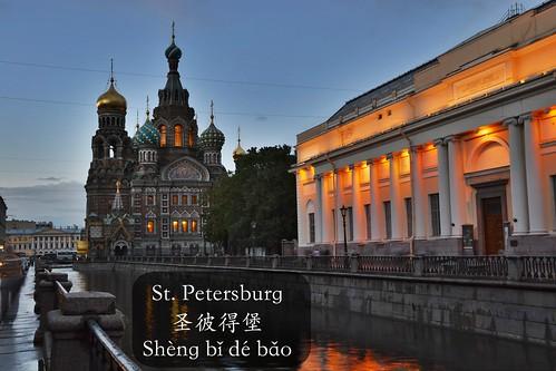 St. Petersburg Shèngbǐdébǎo (Russia)