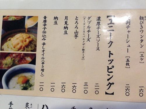 三ツ矢堂製麺_メニュー