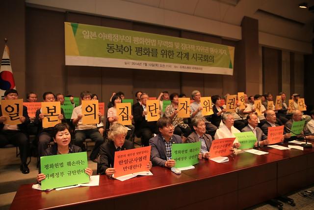 20140710 일본집단자위권 저지 시국회의