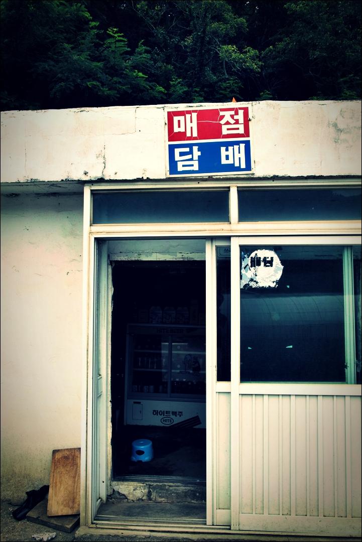 매점-'장봉도 백패킹 Jangbongdo Backpacking'