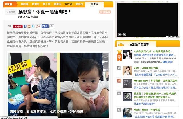 Pixnet 專欄文章獲選:嬰兒瑜珈