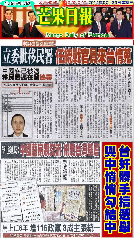 140723芒果日報-台奸新聞--台奸髒手搞選舉,與中悄悄勾結中