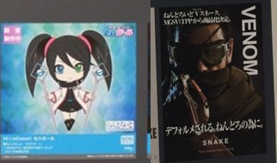 Nendoroid Skeleton Sega Saturn and Venom Snake