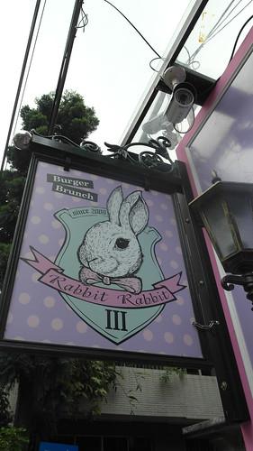 東區-美式餐廳-兔子兔子Rabbit Rabbit (9)