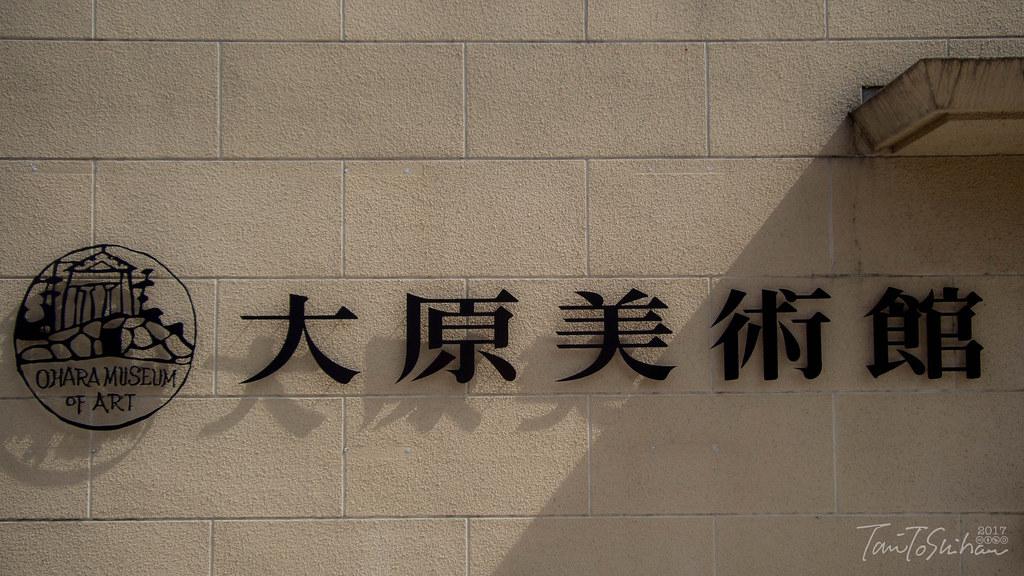 倉敷 吉備津神社 吉備津彦神社
