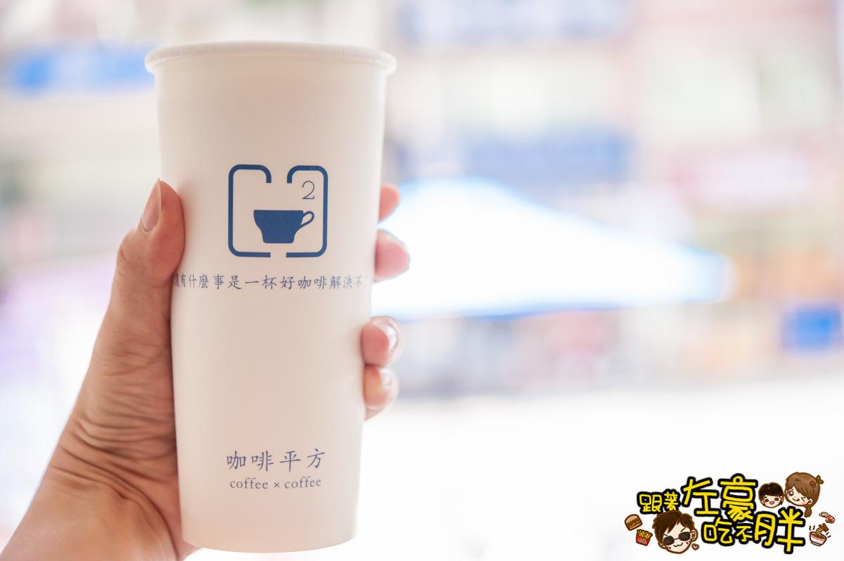 咖啡平方-27