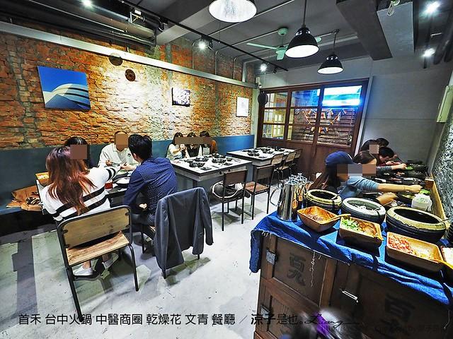 首禾 台中火鍋 中醫商圈 乾燥花 文青 餐廳 2