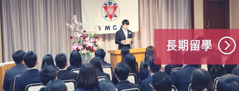 YMCA日本留學長期課程