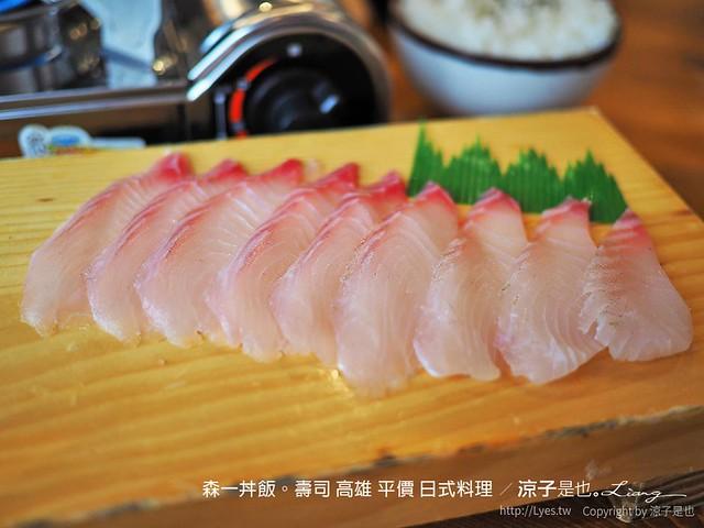 森一丼飯。壽司 高雄 平價 日式料理 11