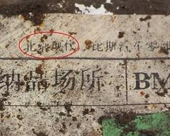 在該污染農田裡,志工仍可以找到足以證明該污染企業產品供給北京現代集團的物料單號。